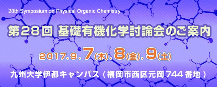 第28回 基礎有機化学討論会のご案内